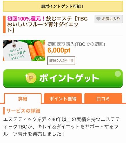 「TBCおいしいフルーツ青汁ダイエット」が100%還元