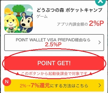 「POINT GET!」からアプリ起動で課金