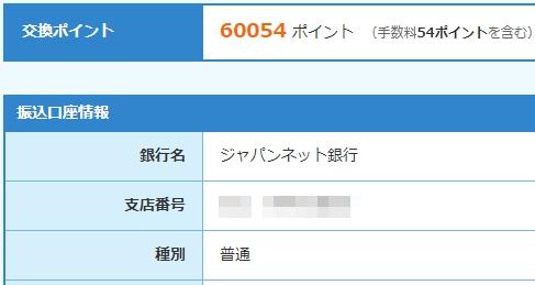 モッピーからジャパンネット銀行にポイント交換しました!