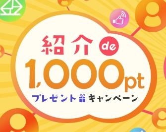 ハピタスに新規登録で1,000P(円)プレゼント!