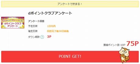 dポイントクラブアンケート回答で75円のお小遣い稼ぎ