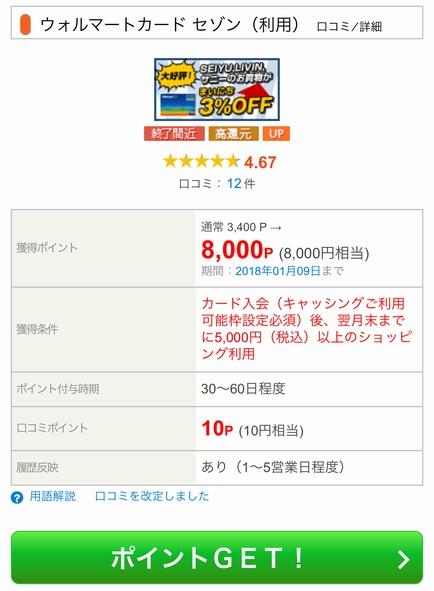 ウォールマートカード発行&利用で8,000P(円)
