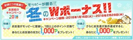 モッピーに新規登録で1,000P(円)稼ぐチャンス!