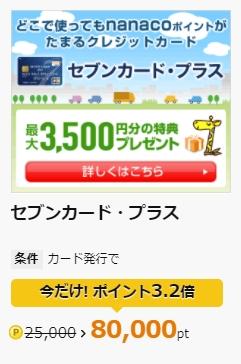 「セブンカード・プラス」発行で80,000P(8,000円相当)