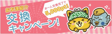 ポイントインカムに新規登録&1,000円以上換金で500円のボーナスが貰える!