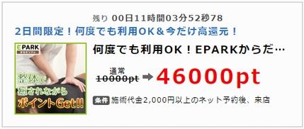 EPARKからだリフレ利用で46,000P