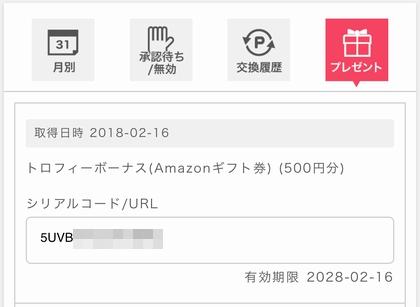 ポイントインカムでAmazonギフト券500円分を獲得!