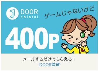 メールするだけで400P(400円相当)!