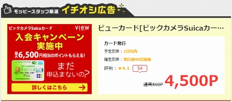 「ビックカメラSuicaカード」を新規発行で4,500P(円)!