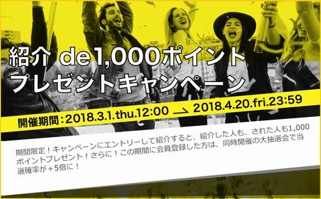 ハピタスに新規登録&ポイント交換で1,000P(円)稼ぐチャンス!