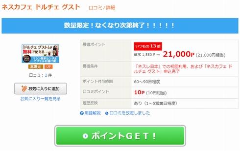 ネスカフェ ドルチェ グスト利用で21,000P(円)