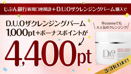 「D.U.O. ザクレンジングバーム」1,000P+ボーナスポイント4,400P