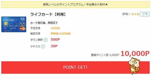 ライフカード発行&利用で10,000P(10,000円相当)