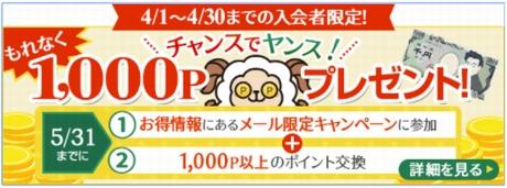 ライフメディアに新規登録で1,000P(円)稼ぐチャンス!