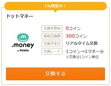 お財布.comからドットマネーにポイント交換開始!