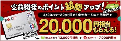 げん玉経由で楽天カードを発行すると130,000P(13,000円相当)貰える!