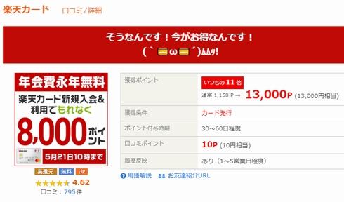 ライフメディア「楽天カード発行」で13,000P(13,000円相当)稼ぐ