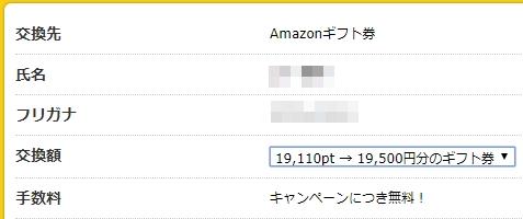 ハピタスからAmazonギフト券に19,500円分交換
