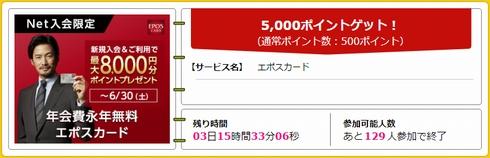 エポスカード発行で5,000P(5,000円相当)