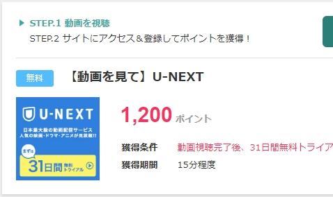 モッピー経由でU-NEXTに無料トライアル登録で1,200P(1,200円相当)貰える!