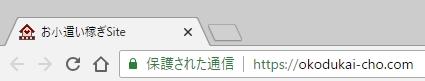 保護されているページ