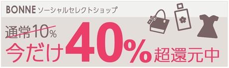 BONNE(ボンヌ)が40%還元!