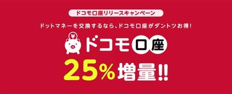 ドットマネーからドコモ口座に交換で25%増量!