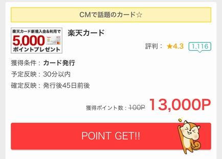 モッピー経由で楽天カードを発行すると13,000P(13,000円相当)貰える!