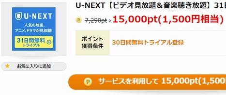 げん玉経由でU-NEXTに31日間無料トライアル登録で15,000P