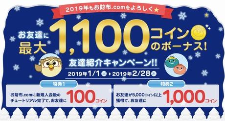 お財布.comに新規登録&条件達成で最大1,100コイン(1,100円相当)プレゼント!