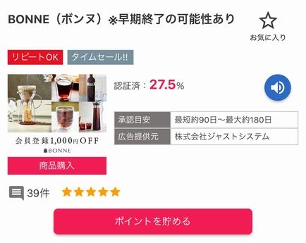 BONNEでお買い物をすると27.5%還元@i2iポイント