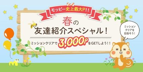モッピーに新規登録&条件達成で3,000P獲得!