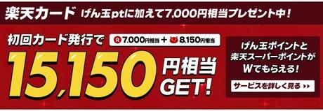 楽天カード発行で81,500pt(8,150円相当)!