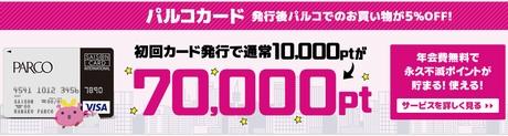 パルコカード発行&利用で70,000pt(7,000円相当)!