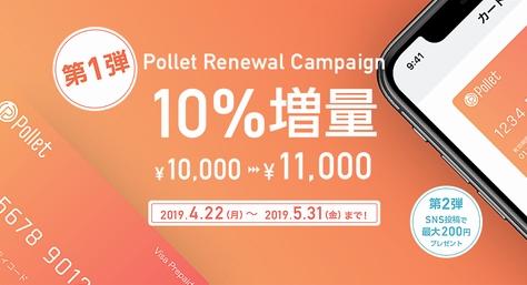 Polletに初チャージで10%増量されます!