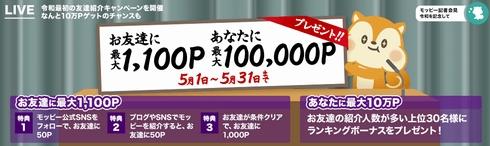 お友達は最大1,100円分のポイントが!紹介者には最大100,000円分のポイントプレゼント!