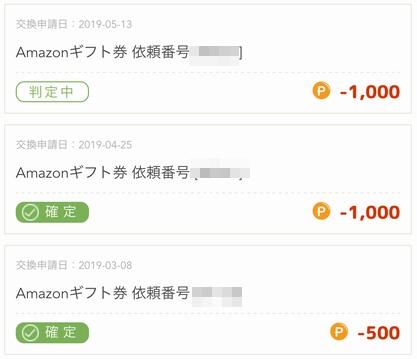 PONEYの1ヶ月換金上限が500円から1,000円に(4月から)