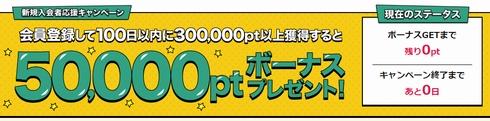 げん玉に新規登録で5,000円相当貰えるチャンス!