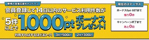 げん玉に新規登録で1,000円相当貰えるチャンス!