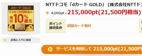 dカード GOLDを新規発行で215,000P(21,500円相当)