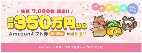 先着7,000枚限定!Amazonギフト券500円プレゼント!