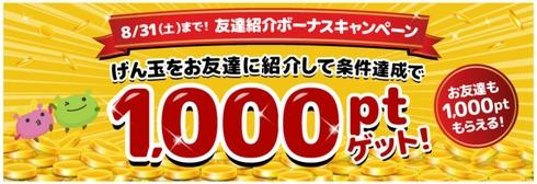 8月限定お友達&紹介者に1,000Pプレゼント!
