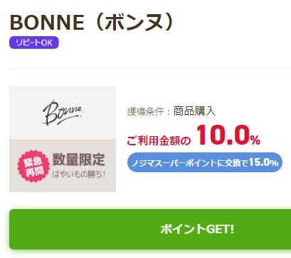 ライフメディアでBONNEの広告が数量限定で復活!
