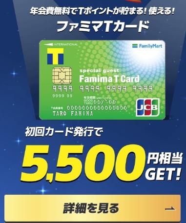 ファミマTカード 初回発行で55,000P(5,500円相当)09/29まで