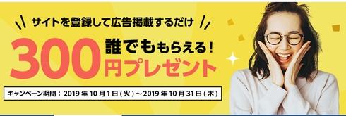 バリューコマースに新規サイト追加&広告掲載で300円