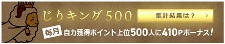 じりキング500に入賞(500位)すると410P