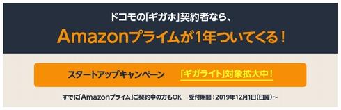ドコモで「ギガホ」「ギガライト」を契約していると1年「Amazonプライム」が利用できる!