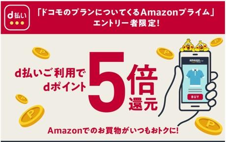 「Amazon」d払いでdポイント5倍還元キャンペーン