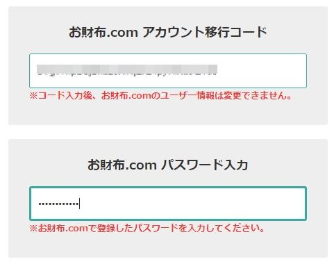 お財布.comのアカウント移行コードをコピペ