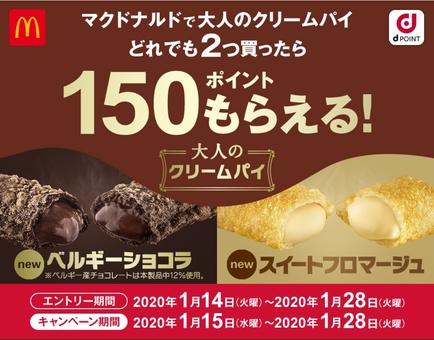 ベルギーショコラとスイートフロマージュのどれか2個買うと150P貰える!@マック